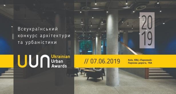 7 червня 2019 року відбудеться фінал II Загальноукраїнського щорічного конкурсу архітектури та урбаністики Ukrainian Urban Awards 2019