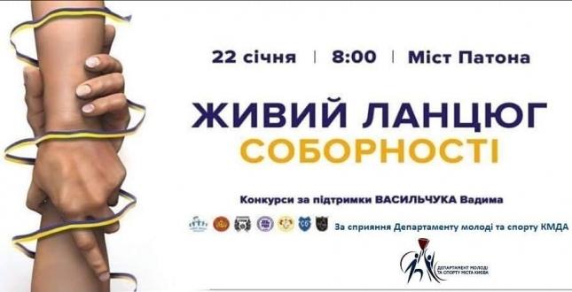 На честь Дня Соборності України та річниці з дня проголошення Незалежності України 22 січня відбудеться щорічна акція — Живий ланцюг Соборності.